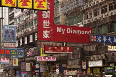 An array of adverts and signs in Chinese and English in the Mong Kok district of the Kowloon Peninsula in Hong Kong
